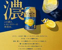 サッポロ「レモン・ザ・リッチ」