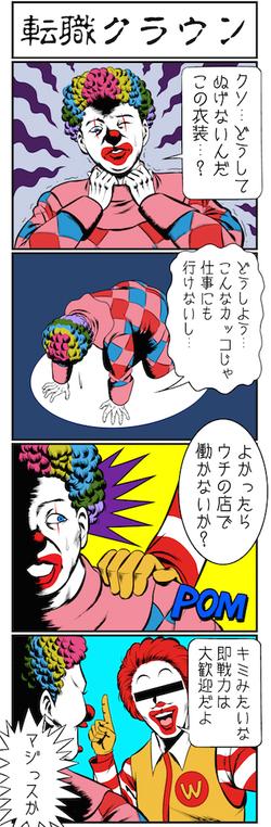 クラウン4コマ漫画