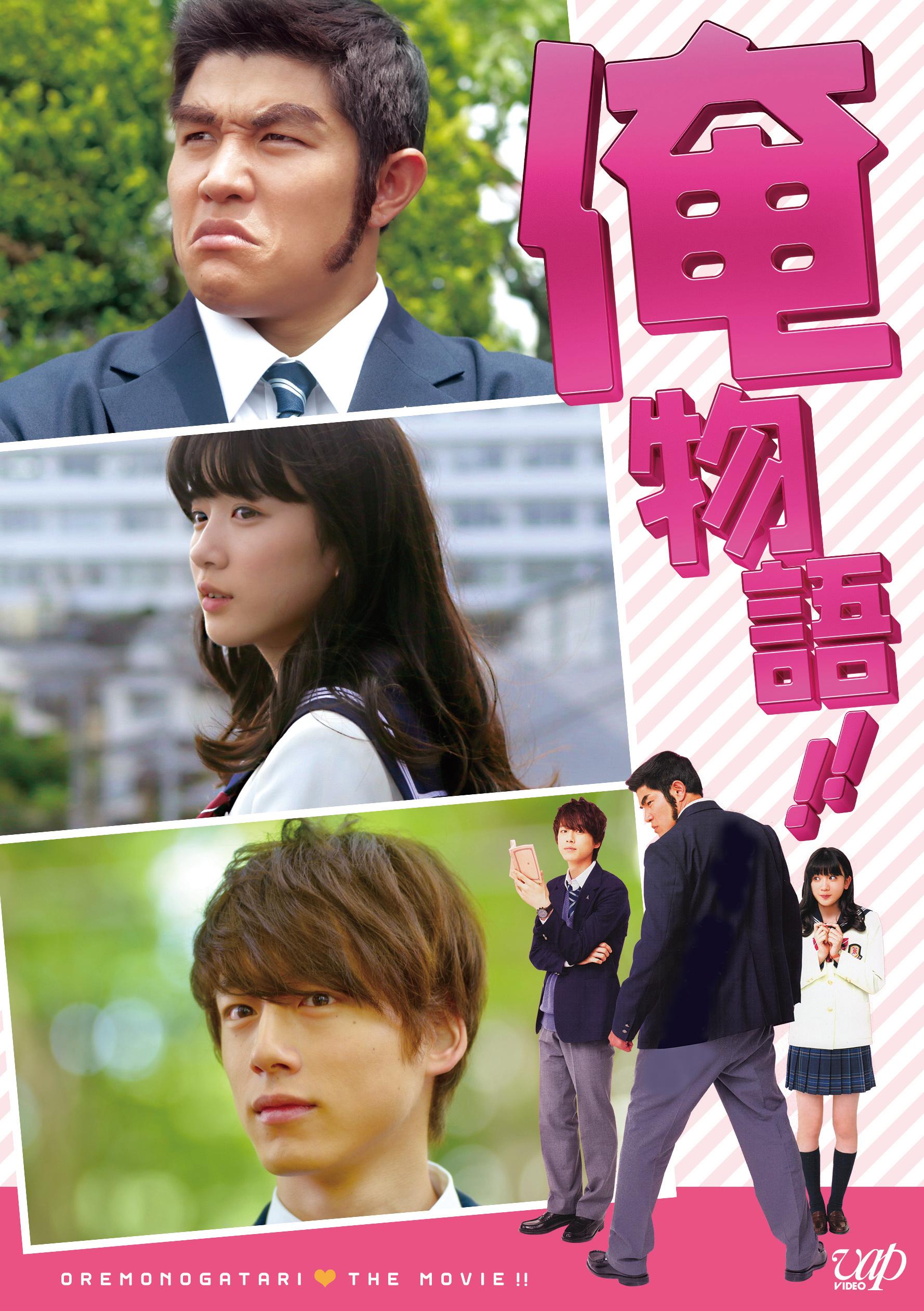 映画「俺物語!」