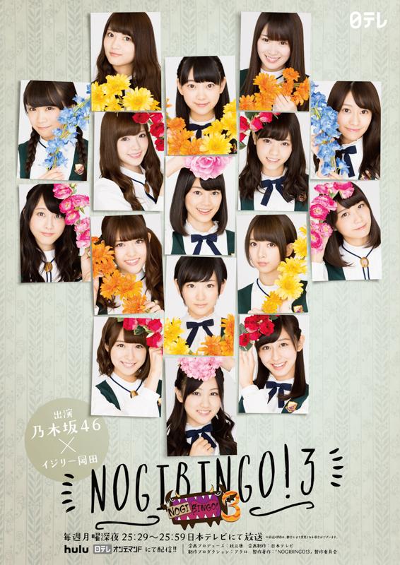 乃木坂46NOGIBINGO!3_poster