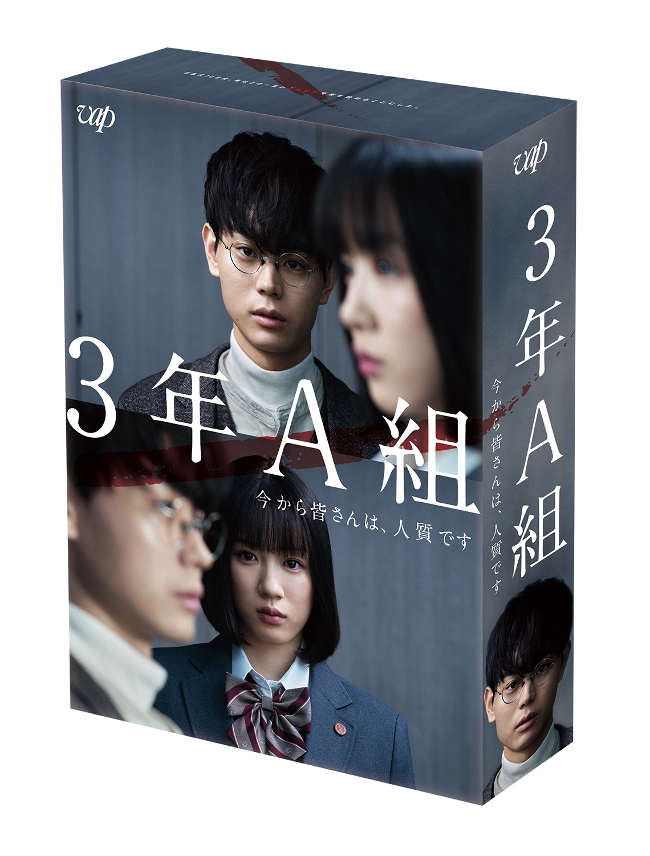 ドラマ「3年A組」