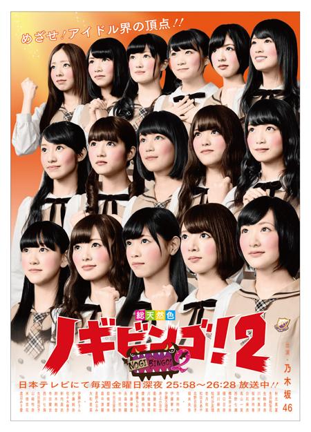 乃木坂46「NOGIBINGO!2」