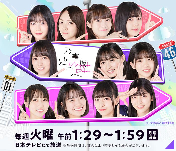 NTV「乃木坂どこへ」