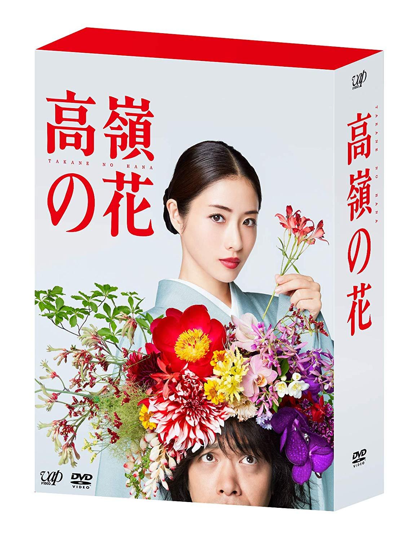 ドラマ「高嶺の花」