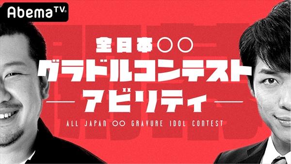 abemaTV「全日本○○グラドルコンテスト-アビリティ-」