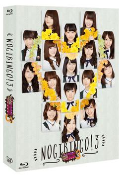 乃木坂46「NOGIBINGO!3」DVD&BD