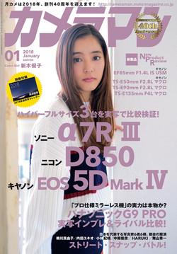 月刊カメラマン