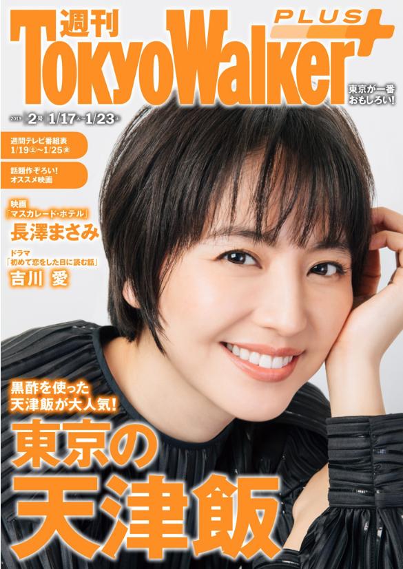 TokyoWalker Plus