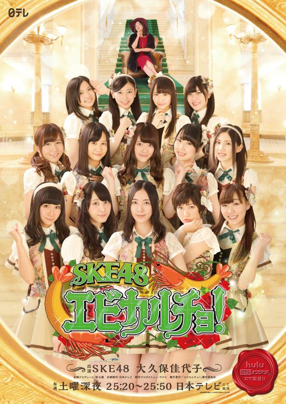 SKE48エビカルチョ_poster