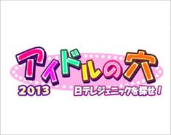 アイドルの穴 日テレジェニックを探せ!2013