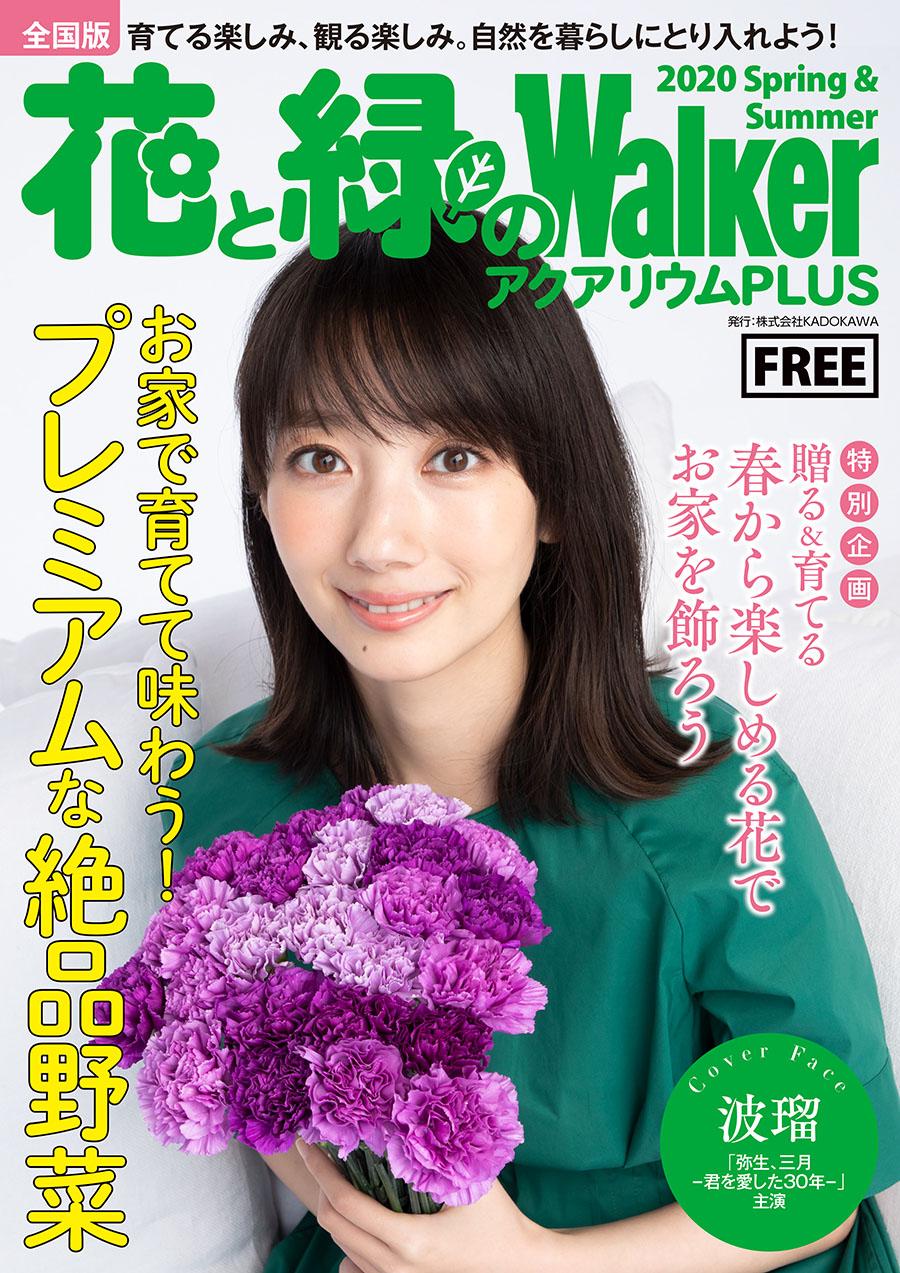 花と緑のウォーカー