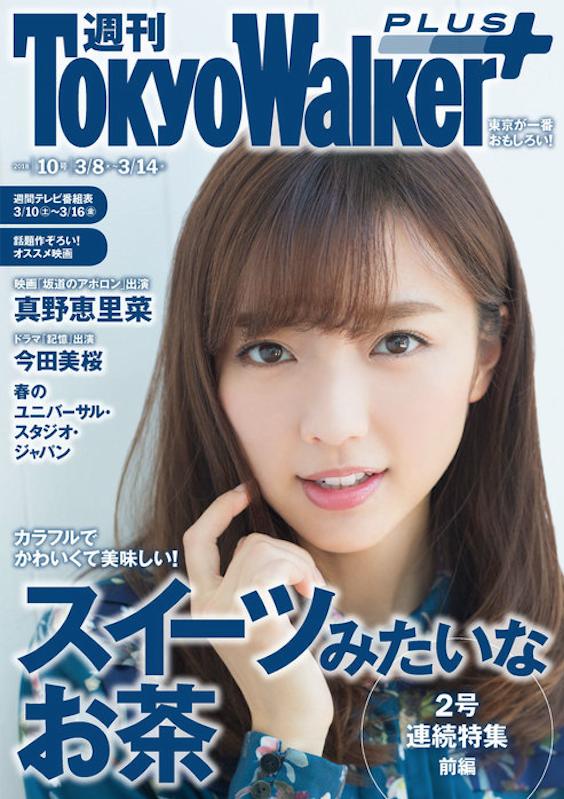 週刊東京ウォーカーplus