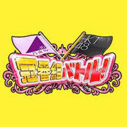 乃木坂46×HKT48冠番組バトル