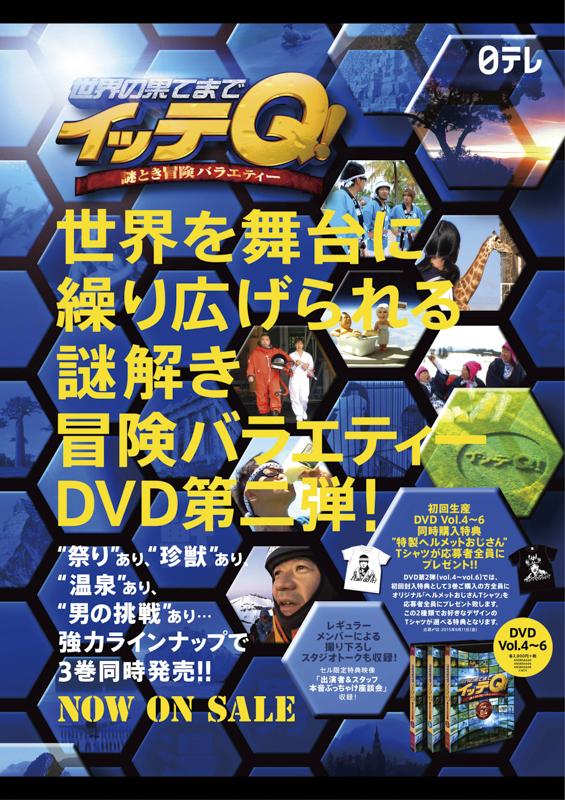 イッテQ_DVD第二弾ポスター