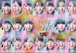 NTV「nogibingo!9」poster