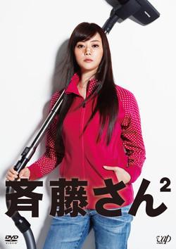 ドラマ「斉藤さん2」DVD&BD