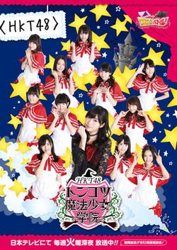 HKT48「トンコツ魔法少女学院」poster