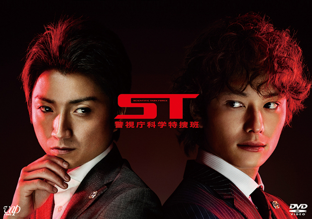 ST 警視庁科学捜査班DVD