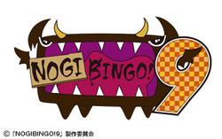 NTV「NOGIBINGO!9」