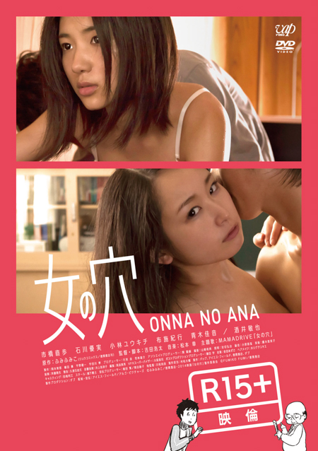 映画「女の穴」_rental
