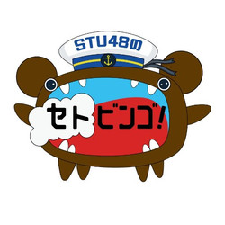 NTV「セトビンゴ!」