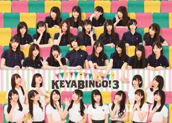 NTV「KEYABINGO!3」