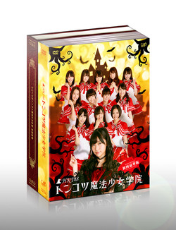HKT48「トンコツ魔法少女学院」DVD&BD