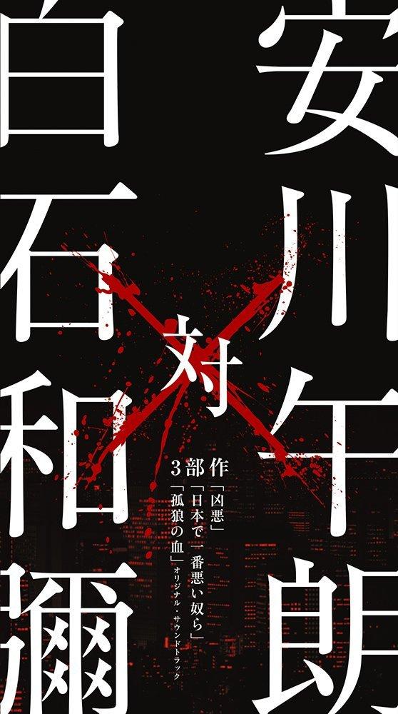 安川午朗×白石和彌3部作CD