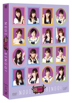 乃木坂46「NOGIBINGO!」DVD&BD