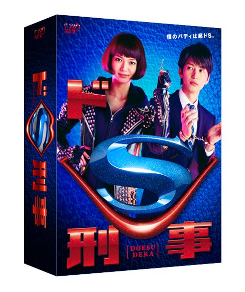 ドラマ「ドS刑事」