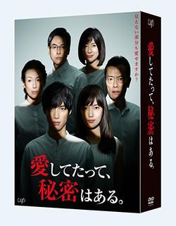 NTV「愛してたって、秘密がある」DVD&BD