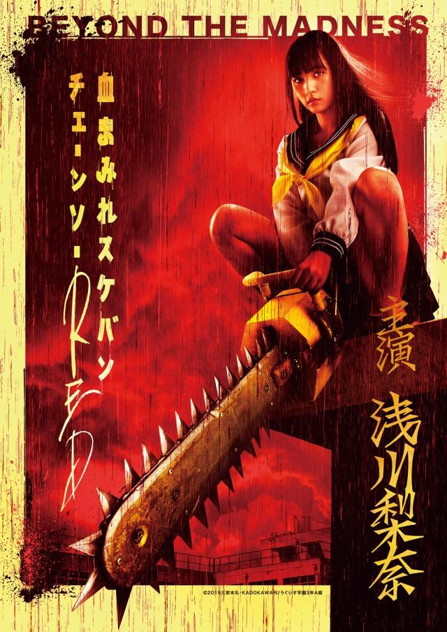 映画「血まみれスケバンチェーンソーRED」