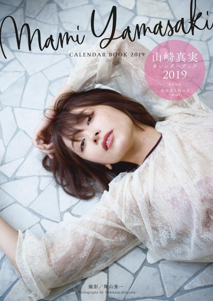 山崎真実2019カレンダーブック
