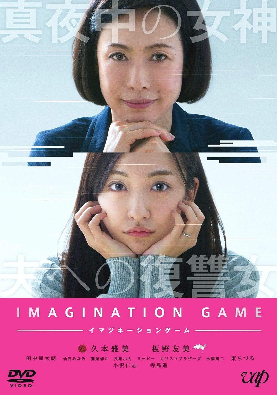 映画「イマジネーションゲーム」