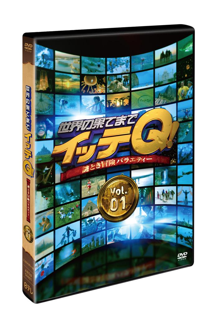 世界の果てまでイッテQ_DVD