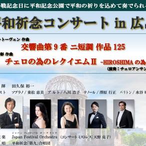 平和祈念コンサート IN 広島