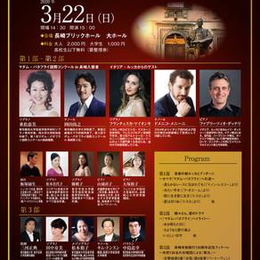【公演中止】マダム・バタフライ フェスティバル コンサート