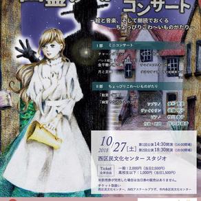 ひろしま横川芸術祭「幽霊のたからものコンサート」
