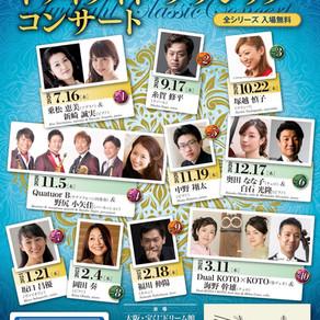 大阪トワイライトコンサート 音に恋する夕暮~大切な人を慕う音