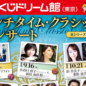 東京ランチタイムコンサート 〜ベルカントに魅せられて