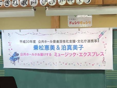 岡山県勝央町 小学校アウトリーチ