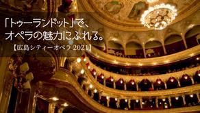 広島の情報サイトCHIC web様でTurandot公演の記事をご紹介いただきました!