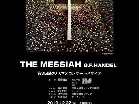 広島女学院第35回クリスマスコンサートメサイア