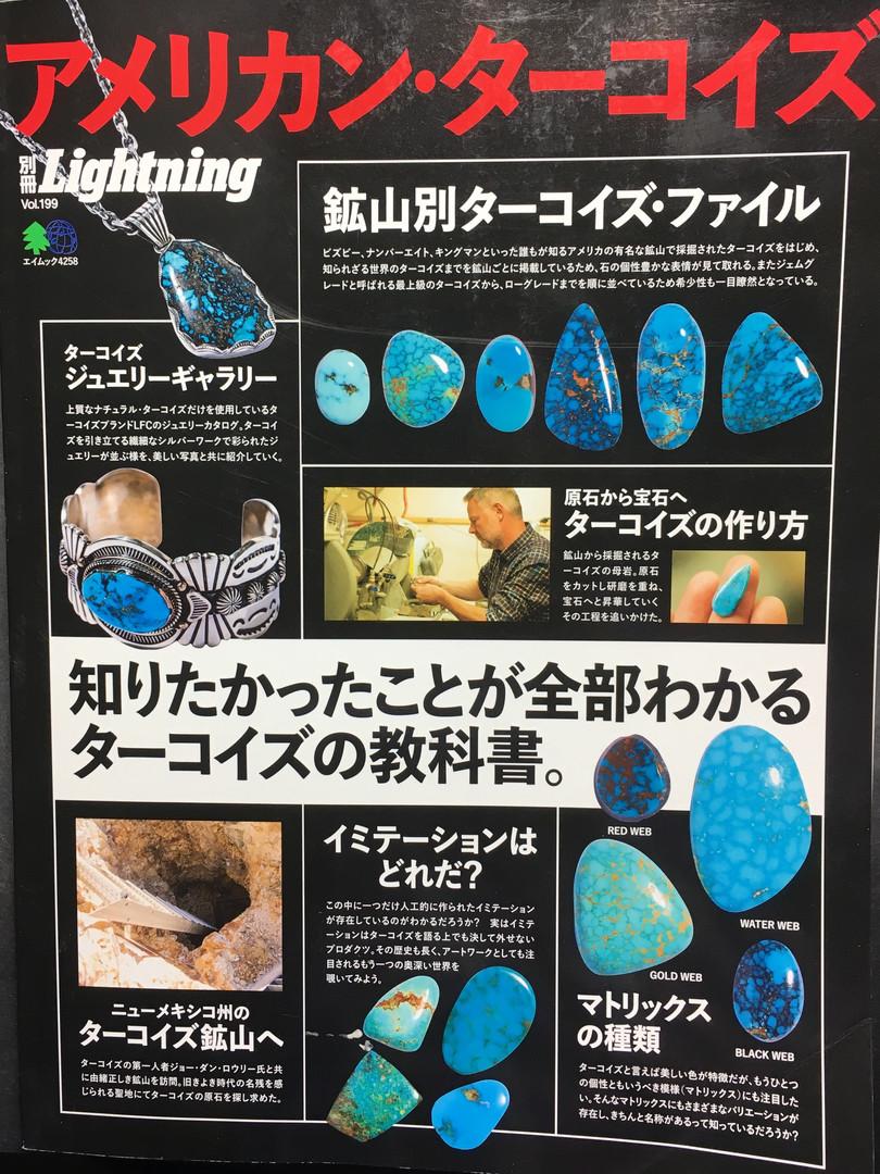 Lightning Magazine features Black Web Gem turquoise