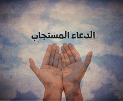 دعاء الرسول صل الله عليم وسلم  في الطائف