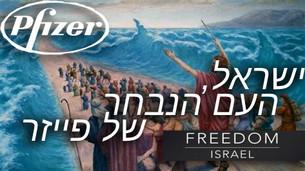 ישראל, העם הנבחר של פייזר
