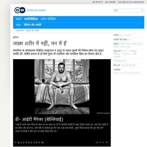 Deutsche Welle - Hindi