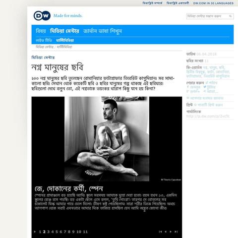 Deutsche Welle - Bengali