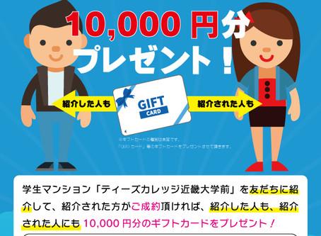 友達紹介キャンペーン!10,000円分プレゼント!!
