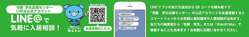 line_バナー.png